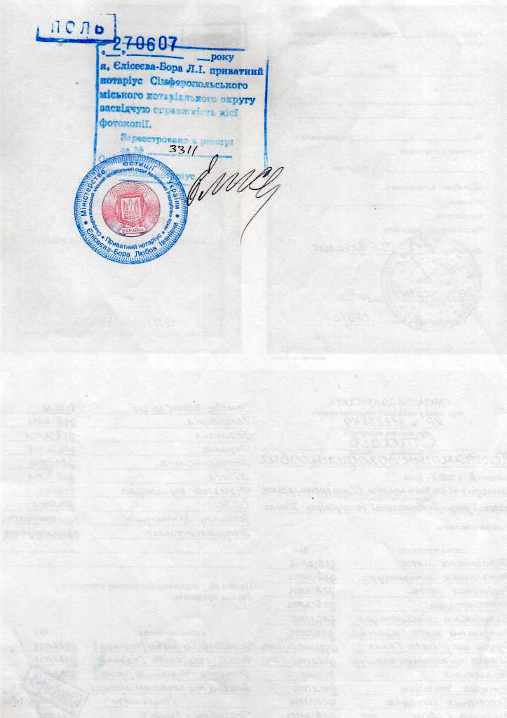 Заверение копии документа Бюро переводов Апрель Симферополь  Копия документа